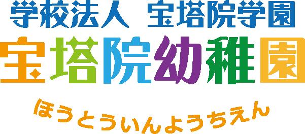 宝塔院幼稚園(三条市)【公式HP】