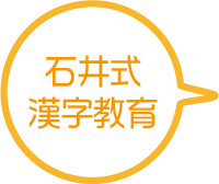 石井式漢字教育